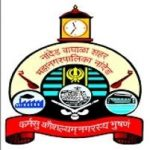 Nanded Mahanagarpalika Recruitment 2021