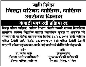 ZP Nashik Recruitment 2021