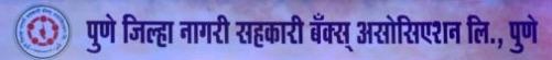 Pune Nagari Sahakari Bank Recruitment 2021