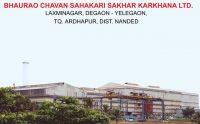 Bhaurao Chauhan Sakhar Karkhana Recruitment 2021