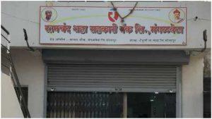 RSS Bank Recruitment 2021