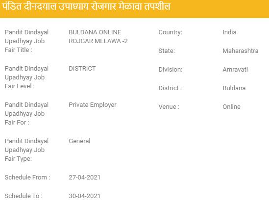 Buldana Job Fair 2021