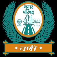 Wani Nagar Parishad Recruitment 2021