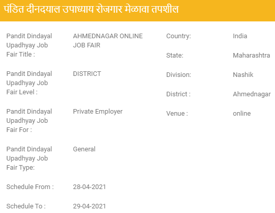 Ahmednagar Job Fair 2021