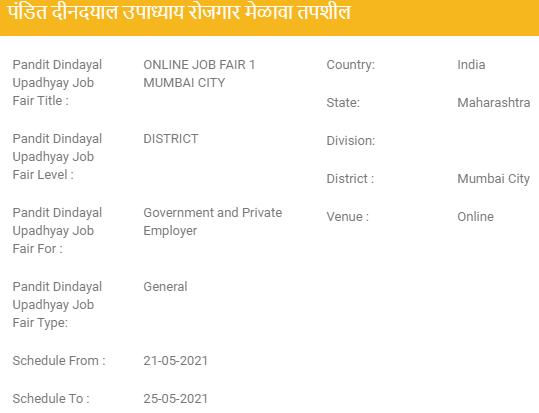 Mumbai Rojgar Melava 2021