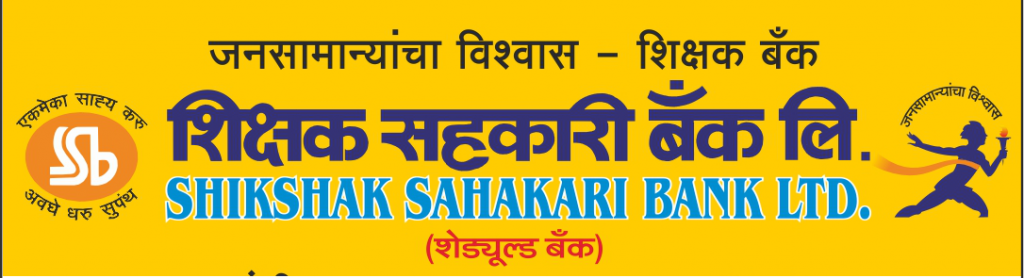 Shikshak Sahkari Bank Kolhapur Recruitment 2021