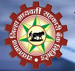 Yavatmal YDCC Bank Bharti 2021