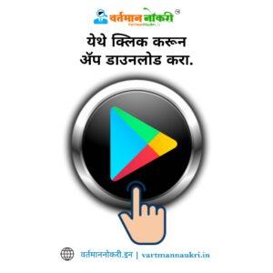 Vartman Naukri App Download Link